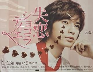 Sinopsis Shitsuren Chocolatier Episode 1-11 Lengkap