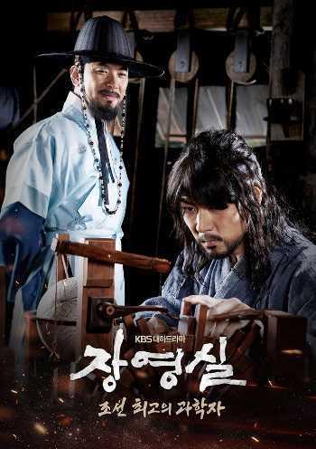 SINOPSIS-Jang-Yeong-Sil-Episode-1-24-Lengkap