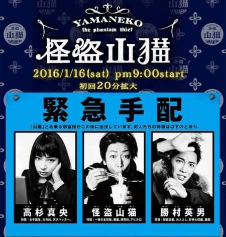 SINOPSIS-Kaito-Yamaneko-Episode-1-10-Lengkap