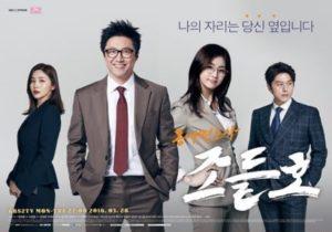 Neighborhood-Lawyer-Jo-Deul-Ho-Poster3